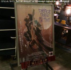 『プリンス / サイン・オブ・ザ・タイムズ』ポスター
