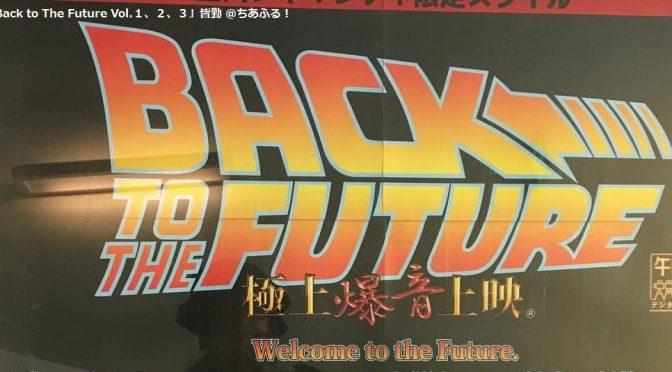 【午前10時の映画祭7】立川シネマツーで「Back to The Future」Vol.1・2・3を観た。
