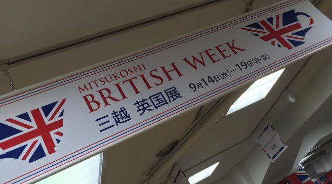 日本橋三越で開催中の「英国展」で「英国は美味しい」を味わう!