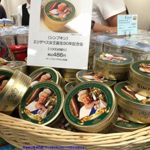 エリザベス女王90歳記念缶入りドロップ by シンプキン 日本橋三越 英国展2016