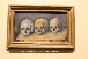 セザンヌ「3つの髑髏」@デトロイト美術館展