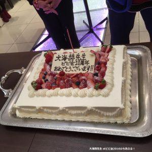 ビビ会10周年お祝いケーキ