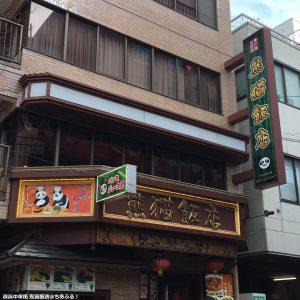 熊猫飯店 外観 @横浜中華街