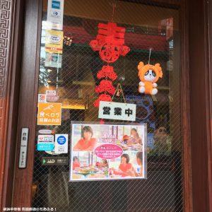 熊猫飯店 @横浜中華街