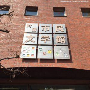 町田市文学館ことばらんど