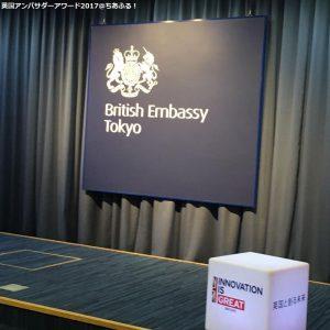 英国アンバサダーアワード2017