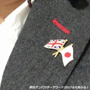 英国アンバサダーアワード2017 日英友好バッチ♪
