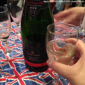 英国アンバサダーアワード2017 英国産スパークリングワインCHAPEL DOWN