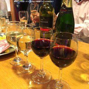 英国アンバサダーアワード2017英国産ワイン