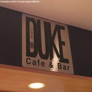 英国アンバサダーアワード2017 BAR DUKE