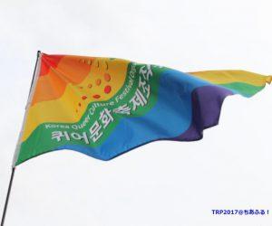 TRP2017 旗
