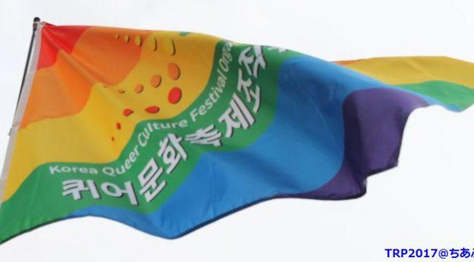 【TRP2017】Tokyo Rainbow Prideレポート【パレード編】