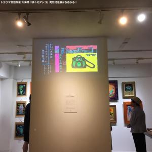 大海赫『ぼくのアッコ』発刊記念展
