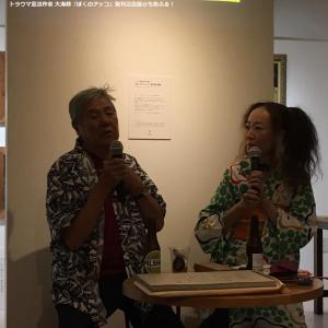 大海赫『ぼくのアッコ』発刊記念展~司会はジュエドル・まりスティーヌさん