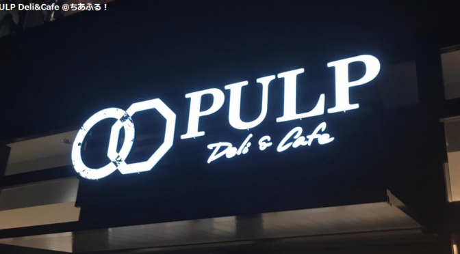 「PULP Deli&Cafe 渋谷店」でヘルシーなワンプレート・デリ♪コスパ良し!味良し!