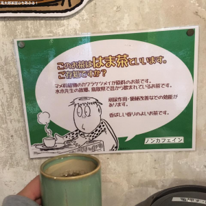 鬼太郎茶屋 はま茶
