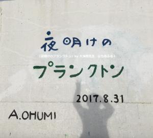 夜明けのプランクトン By 大海赫(タイトル)