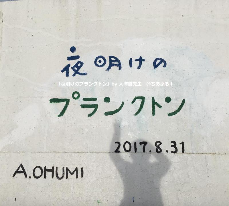 【防潮堤ツアー決定!】「1000人画廊」@波崎海岸(神栖市)に、大海赫先生の絵を見に行ってきました。