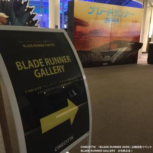 Blade Runner Gallery@CINE CITTA' KAWASAKI