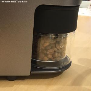 The Roast 焙煎した豆も同じ場所から取り出せる