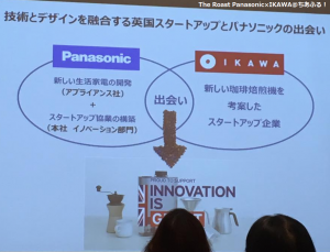 The Roast Panasonic×IKAWA
