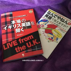 フランケンからシェイクスピアまで。「本」をめぐるイギリスの冒険 Vol.2  川合亮平さん著書