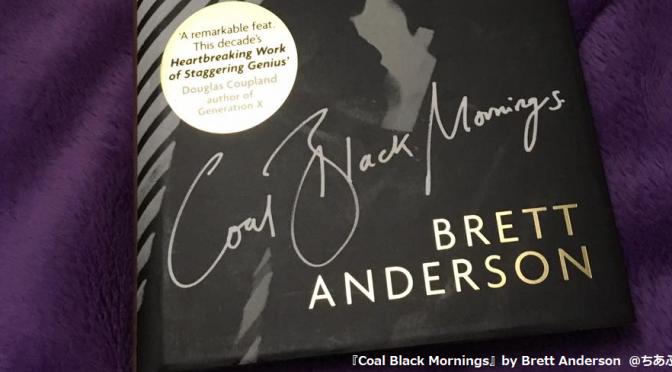 ブレット・アンダーソン自伝『Coal Black Mornings』を読みたい。