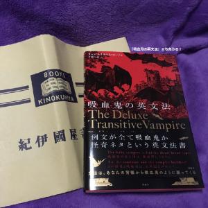 吸血鬼の英文法 紀伊国屋ブックカバー