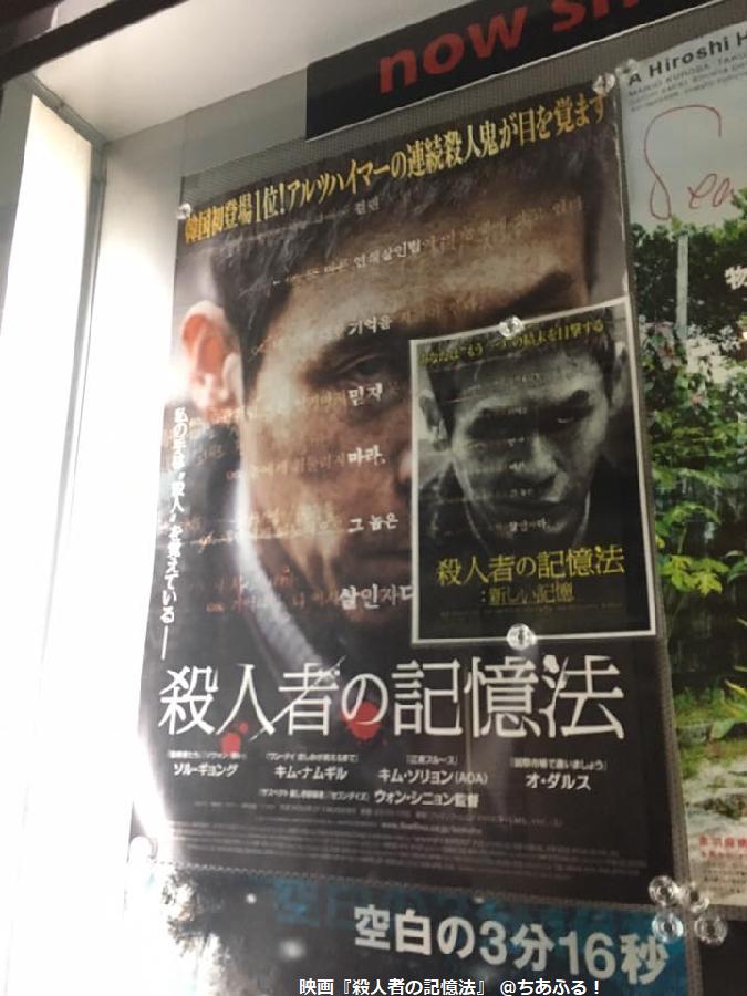 【映画と原作の間】『殺人者の記憶法』と『新しい記憶』と原作小説の間で。(ネタバレ有)