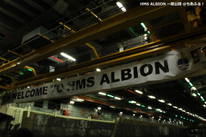 HMSアルビオン艦内 「Welcome to KMS ALBION」の幕
