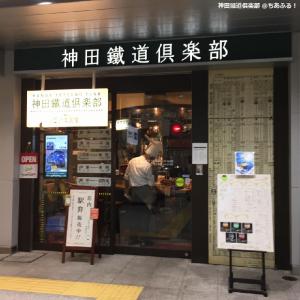 神田鐡道倶楽部 外観
