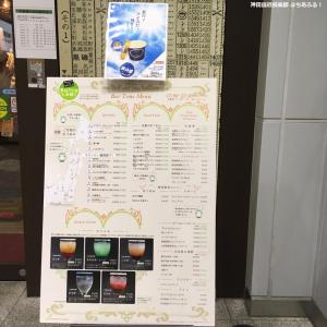 神田鐡道倶楽部 店外メニュー