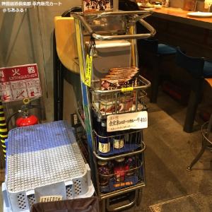 神田鐡道倶楽部 車内販売カート