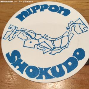 神田鐡道倶楽部 日本食堂復刻コースター