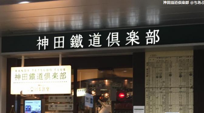 神田駅の鉄道バル「神田鐡道倶楽部」でまかない飯「ハチクマライス」を食べる。