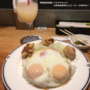 神田鐡道倶楽部 ハチクマライス 山形県産西洋なしジュース