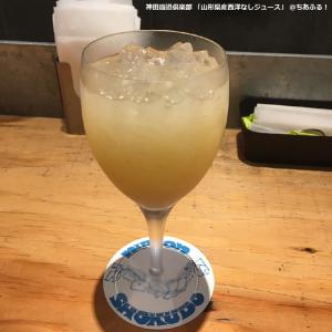 神田鐡道倶楽部 山形県産西洋なしジュース