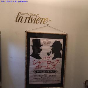 ホームズ対ルパン@ラ・リヴィエール