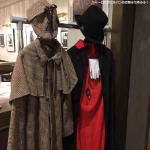 ホームズ対ルパン 衣装