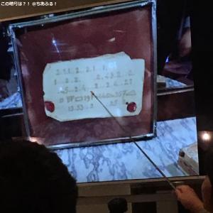 ルパンが解読する暗号?!@クロ・ルパン
