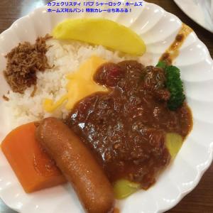 パブ シャーロック・ホームズ 特別カレー