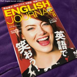 イングリッシュ・ジャーナル 2018年8月号