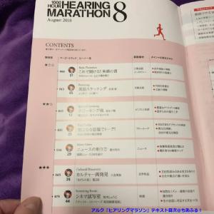 ヒアリングマラソン 目次