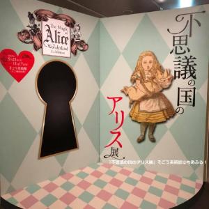 「不思議の国のアリス展」@そごう美術館2019