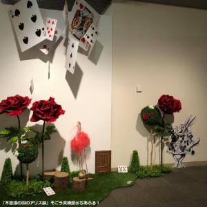 「不思議の国のアリス展」@そごう美術館20「19