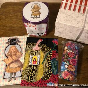 「不思議の国のアリス展」@そごう美術館2019 グッズ