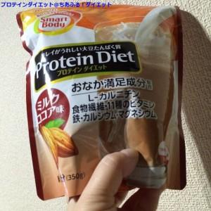 プロテインダイエット ミルクココア味