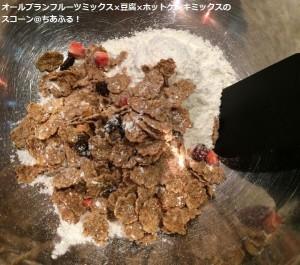 オールブランフルーツミックス×豆腐×ホットケーキミックスのスコーン材料