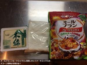 オールブランフルーツミックス×豆腐×ホットケーキミックス スコーン材料
