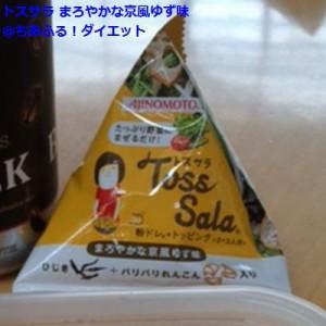 トスサラ まろやかな京風ゆず味